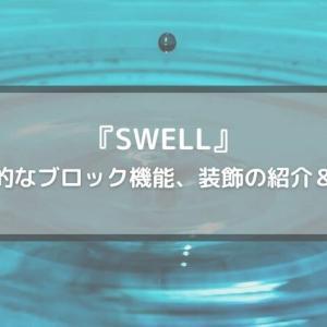 【WordPressテーマ】『SWELL』ならではの魅力的なブロック機能、装飾紹介&解説