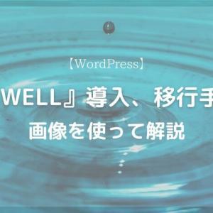 【WordPress】『SWELL』導入、移行手順を画像を使って分かりやすく解説