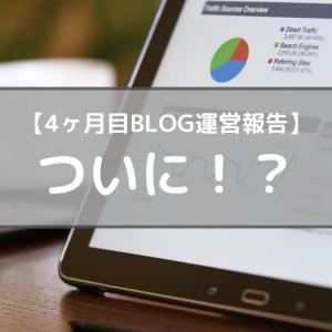 『4ヶ月目ブログ運営報告』ついにこの時が!