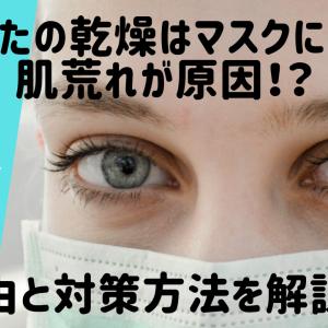 まぶたの乾燥はマスクによる肌荒れのせいかも!?原因と対策方法を解説