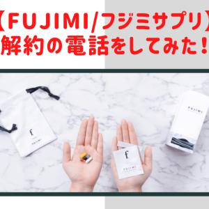 【FUJIMI/フジミサプリ】解約の電話をしてみた!簡単にできる?