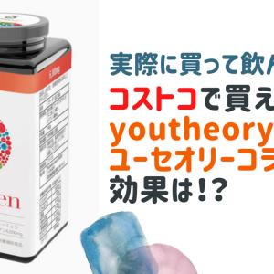 コストコで買える【youtheory/ユーセオリー】コラーゲンの効果は!?