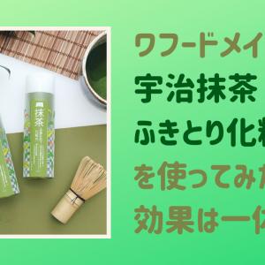 ワフードメイドの宇治抹茶ふきとり化粧水を使ってみた!
