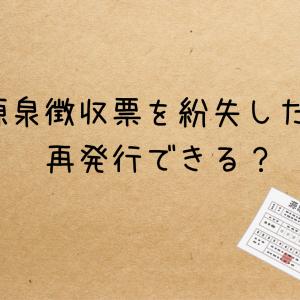 【いまさら聞けない】源泉徴収票を紛失したら?またもらえるのか?