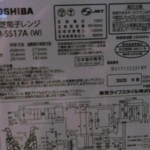 購入。東芝の電子レンジ(ER-SS17A-W)を購入しました。2020年09月20日