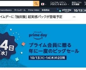 節約。アマゾンプライムデーが開催されます。2020年10月13日と14日