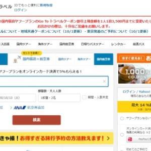 キャンペーン。ヤフートラベルと一休.comが割引上限金額が変更しました。2020年10月