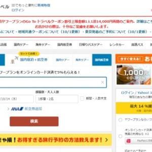 キャンペーン。ヤフートラベルと一休.comの割引上限額が14,000円に再開されました。