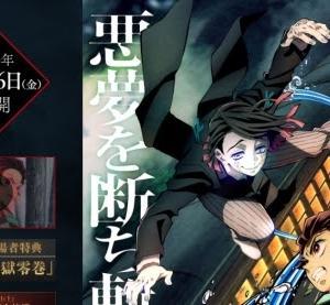 趣味。劇場版!「鬼滅の刃」無限列車編が2020年10月16日に公開されます。
