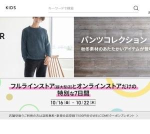 セール。GU(ジーユー)のフルラインストア(超大型店)とオンラインストアだけの特別な7日間