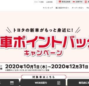 キャンペーン。トヨタ(TOYOTA)で新車ポイントバックキャンペーンを実施しています。