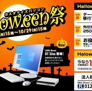 セール。NEC Direct!カスタマイズパソコンHalloween祭りが実施しています。