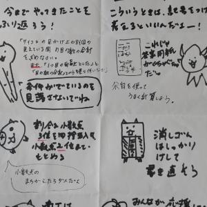 【中学受験】試験当日。息子に渡した手紙。