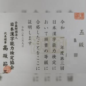 【中学受験】簡単な漢字を間違えすぎる息子。作文の減点を心配する日々。