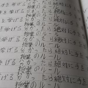 【中学受験】頭にきてしまった塾の復習ノート。結局、先生の言ってることがあっている。