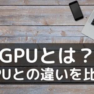 【初心者】GPUとは?なに?CPUとの違いを比較【3分で納得】