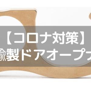 【コロナ対策】キーホルダーにもなる真鍮製ドアオープナー最強【銅】