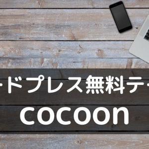 ワードプレス無料テーマはcocoonがベストな理由5つ【最新】