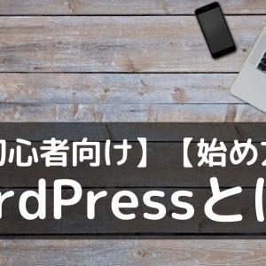 【初心者向け】WordPress(ワードプレス)とは?【始め方】