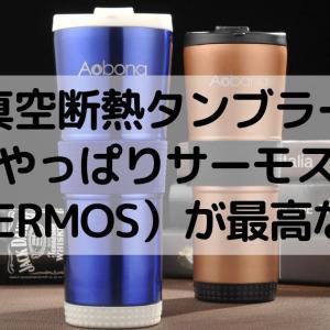真空断熱タンブラーはやっぱりサーモス(THERMOS)が最高な理由【おすすめ】