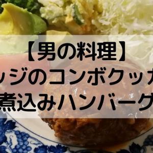 【男の料理】ロッジのコンボクッカーによる煮込みハンバーグ