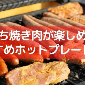 おうち焼き肉が楽しめる!おすすめホットプレート3選