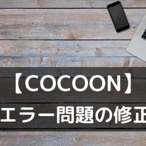 【COCOON】AMPエラー問題の修正方法【ほぼこれ】