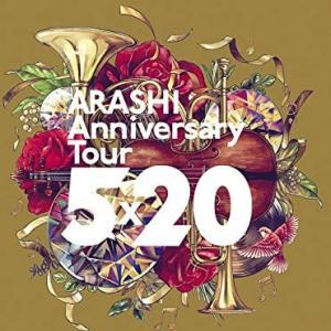 セブンネット商品紹介(嵐/「ARASHI Anniversary Tour 5×20」)