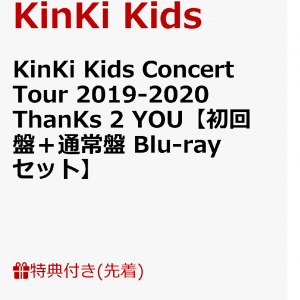 楽天 商品紹介【KinKi Kids Concert Tour 2019-2020 ThanKs 2 YOU 】