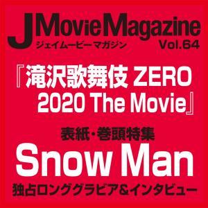 セブンネット商品紹介【J Movie Magazine Vol.64(表紙:Snow Man『滝沢歌舞伎 ZERO 2020 The Movie』)】