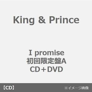 HMVオンライン商品紹介【King & Prince/I promise】