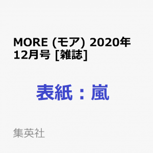 楽天市場商品紹介【MORE (モア) 2020年 12月号 [雑誌] 🌸表紙:嵐】