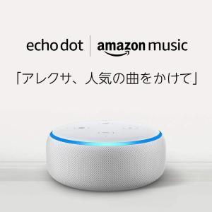 Amazon商品紹介【【プライム会員限定】Echo Dot (エコードット)第3世代 – スマートスピーカー with Alexa+ Amazon Music Unlimited 】