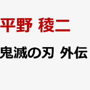Amazon商品紹介【鬼滅の刃 外伝 12/4発売】