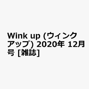 楽天商品紹介 【Wink up (ウィンク アップ) 2020年 12月号 】