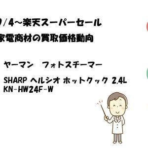 9/4~ 楽天スーパーセール 家電買取価格の動向(その1)