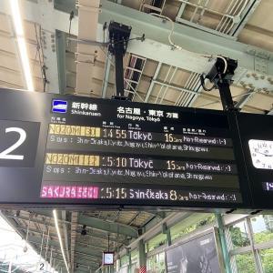 【渡航】前日移動