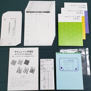 東京書道教育会・やさしいペン字講座の口コミまとめ