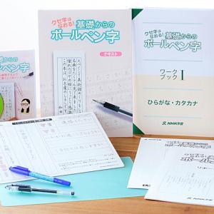 NHK学園のボールペン字講座の口コミ&費用・期間などの特徴まとめ