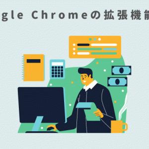コーディング効率UP【Google Chromeの拡張機能6選】