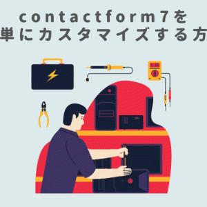 【初心者必見】contactform7を簡単にカスタマイズする方法