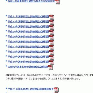 海事代理士試験の勉強方法 ローコスト編