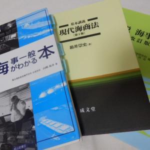 海事代理士試験の勉強方法 あれば勉強はかどる編 その他書籍