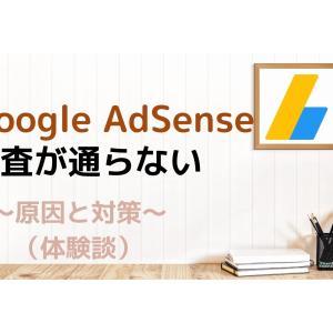 【2020年版】《GoogleAdSense》審査通らない!原因と合格への対策は?