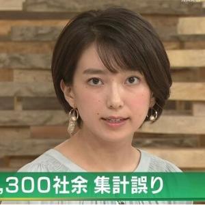 和久田麻由子さんショートカットがカワイイ(土管あり) Sep-24