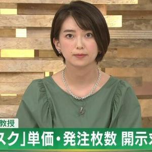 和久田麻由子さんショートカットがカワイイ(スカート丈膝下) Sep-28