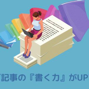 ブログ記事に役立つ本【おすすめの6冊】