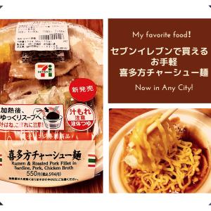 【2020年9月新発売】セブンイレブンで買える!お手軽 喜多方チャーシュー麺