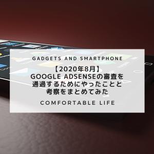 【2020年8月】GoogleAdSenseの審査を通過するためにやったことと考察をまとめてみた