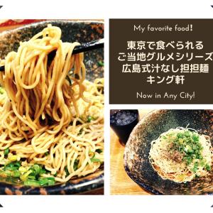 【レビュー】東京で食べられるご当地グルメ 広島式汁なし担担麺 キング軒